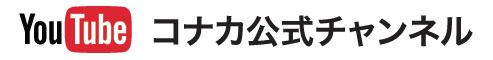 YouTubeコナカ公式チャンネル